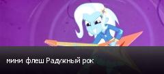 мини флеш Радужный рок