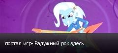 портал игр- Радужный рок здесь