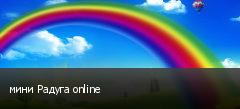 мини Радуга online