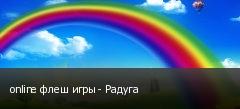 online флеш игры - Радуга
