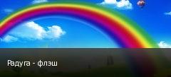 Радуга - флэш