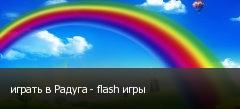 играть в Радуга - flash игры