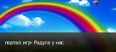 портал игр- Радуга у нас