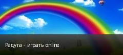 Радуга - играть online