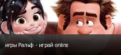 игры Ральф - играй online