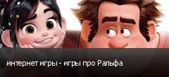 интернет игры - игры про Ральфа