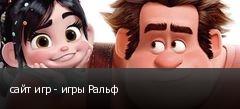 сайт игр - игры Ральф