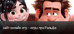 сайт онлайн игр - игры про Ральфа