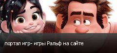 портал игр- игры Ральф на сайте