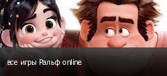 все игры Ральф online