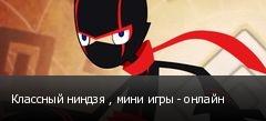 Классный ниндзя , мини игры - онлайн