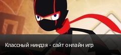 Классный ниндзя - сайт онлайн игр