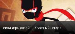 мини игры онлайн - Классный ниндзя
