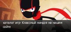 каталог игр- Классный ниндзя на нашем сайте