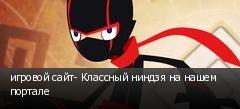 игровой сайт- Классный ниндзя на нашем портале