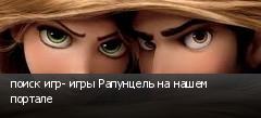поиск игр- игры Рапунцель на нашем портале