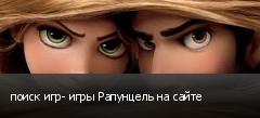 поиск игр- игры Рапунцель на сайте