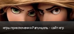 игры приключения Рапунцель - сайт игр