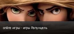 online игры - игры Рапунцель