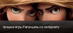 лучшие игры Рапунцель по интернету