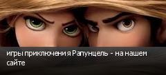 игры приключения Рапунцель - на нашем сайте