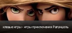 клевые игры - игры приключения Рапунцель