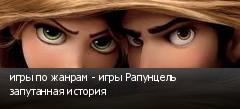игры по жанрам - игры Рапунцель запутанная история