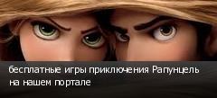 бесплатные игры приключения Рапунцель на нашем портале