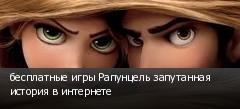 бесплатные игры Рапунцель запутанная история в интернете