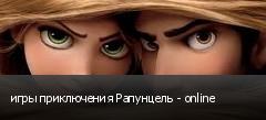 игры приключения Рапунцель - online