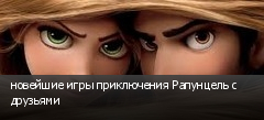 новейшие игры приключения Рапунцель с друзьями
