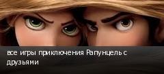 все игры приключения Рапунцель с друзьями