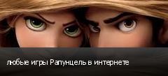 любые игры Рапунцель в интернете