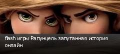 flash игры Рапунцель запутанная история онлайн