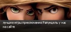 лучшие игры приключения Рапунцель у нас на сайте