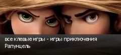 все клевые игры - игры приключения Рапунцель