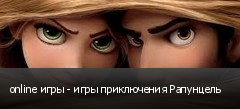 online игры - игры приключения Рапунцель