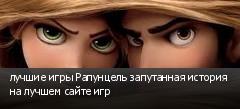 лучшие игры Рапунцель запутанная история на лучшем сайте игр