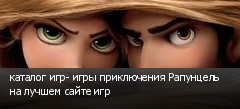 каталог игр- игры приключения Рапунцель на лучшем сайте игр