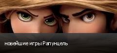 новейшие игры Рапунцель