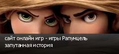 сайт онлайн игр - игры Рапунцель запутанная история