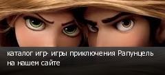 каталог игр- игры приключения Рапунцель на нашем сайте