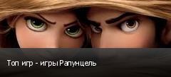 Топ игр - игры Рапунцель