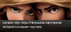 каталог игр- игры Рапунцель запутанная история на нашем портале