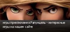 игры приключения Рапунцель - интересные игры на нашем сайте