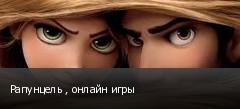 Рапунцель , онлайн игры