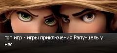 топ игр - игры приключения Рапунцель у нас