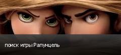 поиск игры Рапунцель