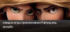 клевые игры приключения Рапунцель онлайн