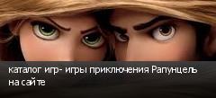 каталог игр- игры приключения Рапунцель на сайте